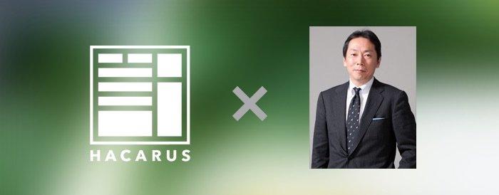 愛知東邦大学経営学部教授の舩木恵一氏が ハカルスのマーケティングアドバイザーに就任