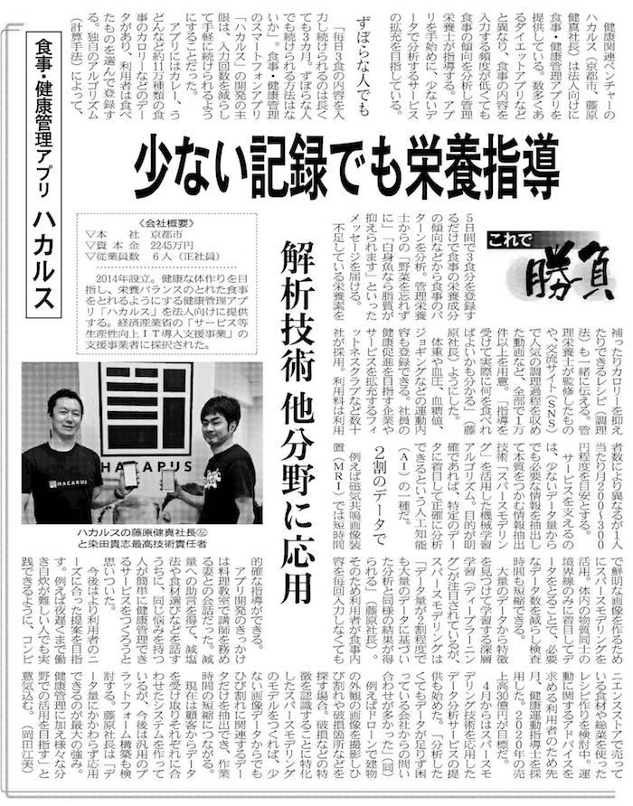 日経産業新聞「これで勝負」欄にハカルスの記事を掲載頂きました