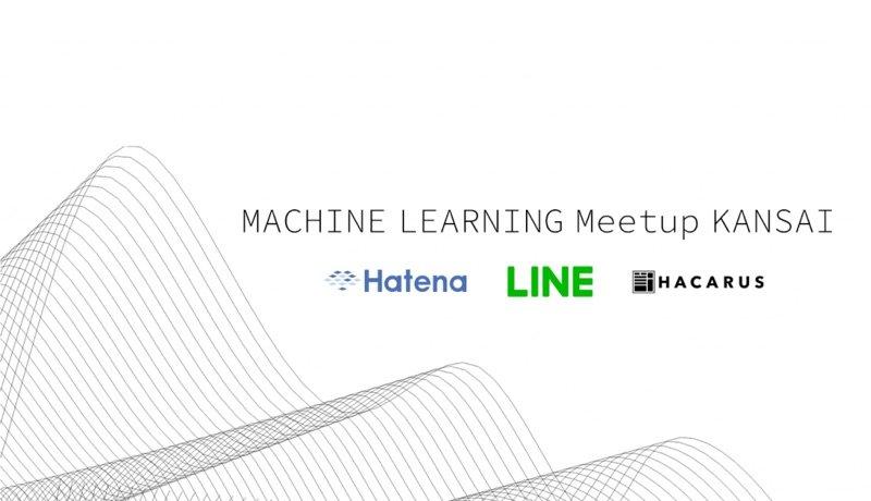 """データサイエンティストのための勉強会 """"MACHINE LEARNING Meetup Kansai""""を京都で開催"""