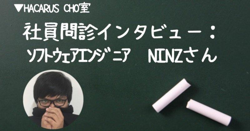 社員問診インタビュー:Ninzさん