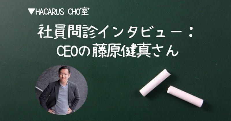 社員問診インタビュー:CEO健真さん