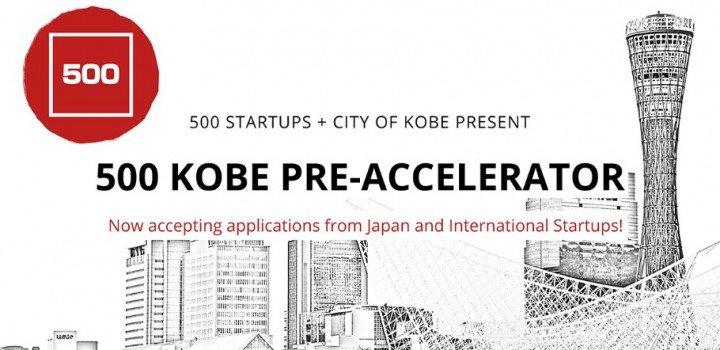 世界トップレベルのアクセラレータ「500 Startups」の神戸プログラムに採択決定