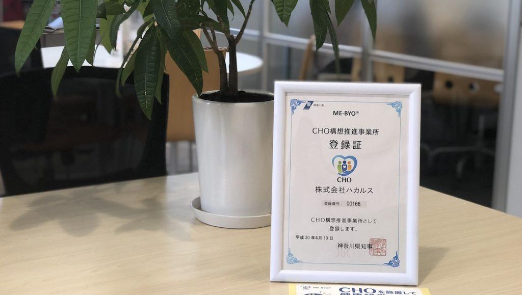 神奈川県CHO構想推進事業所に採択されました