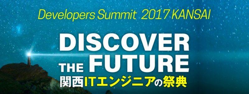 ハカルスCTOの染田がDevelopers Summitに登壇します