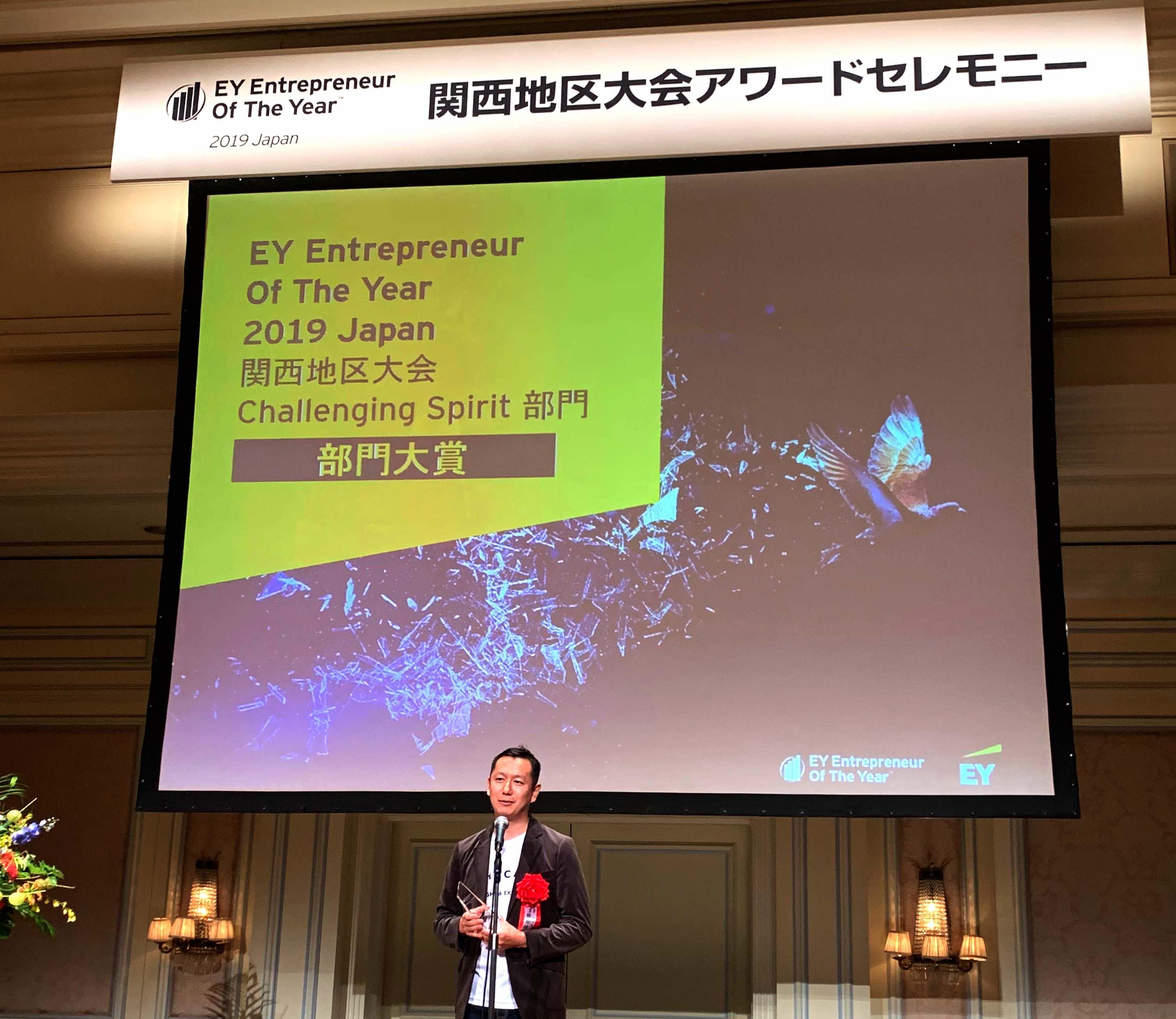 ハカルス代表の藤原健真が「EY アントレプレナー・オブ・ザ・イヤー 2019ジャパン 関西地区大会」においてチャレンジング・スピリット部門 大賞を受賞