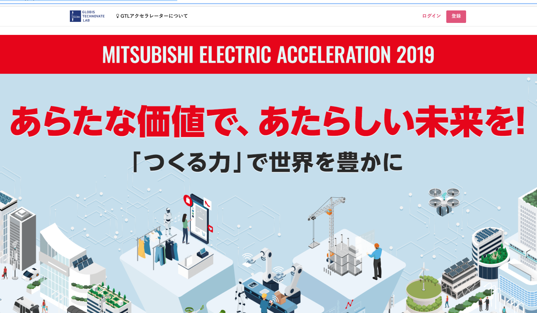 Hacarus Joins The Mitsubishi Electric Accelerator 2019 Program