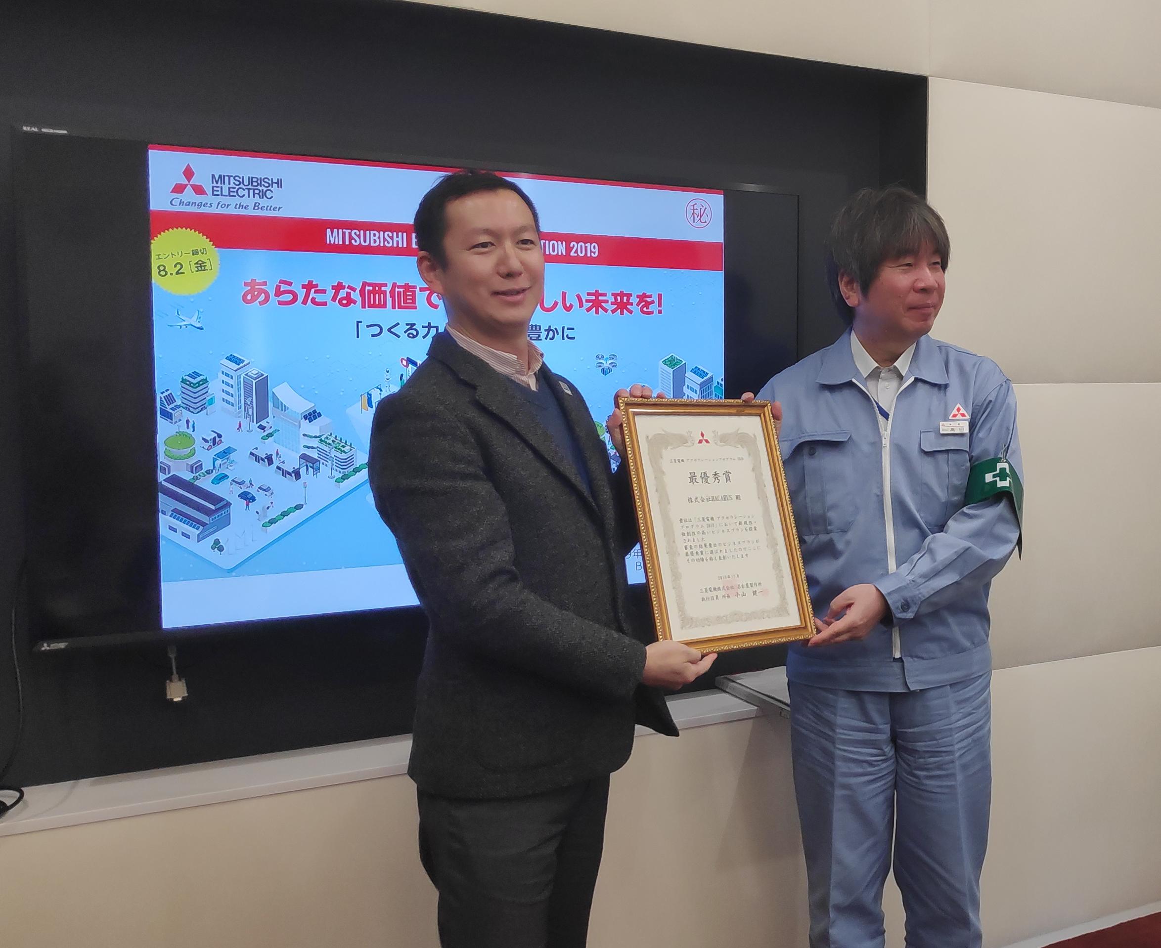 HACARUSが「三菱電機アクセラレーションプログラム 2019」最優秀スタートアップに採択