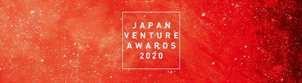 JAPAN VENTURE AWARDS Names HACARUS Its Winner For 2020
