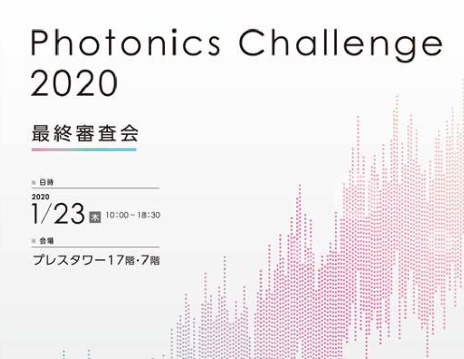 VIDEO: HACARUS At Photonics Challenge 2020