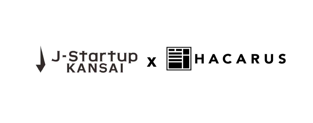 """经济产业省选定HACARUS加入"""" J-Startup KANSAI"""""""