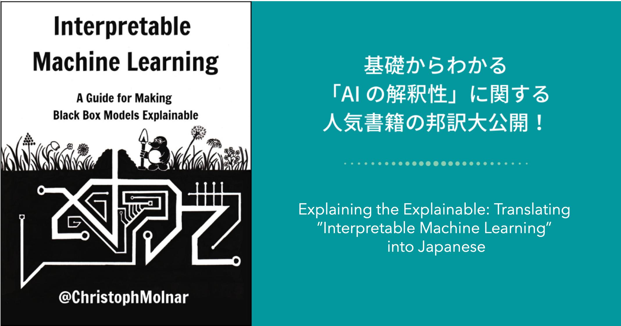 基礎からわかる「AI の解釈性」に関する人気書籍の邦訳大公開!