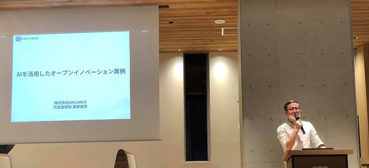 HACARUS' CEO Spoke At CVC Chubu Conference