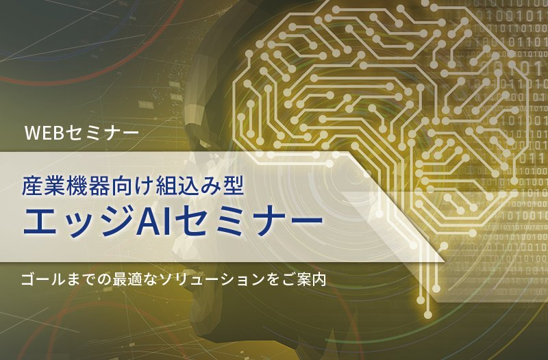 """HACARUS Will Appear At """"Embedded Edge AI Seminar For Industrial Equipments"""""""