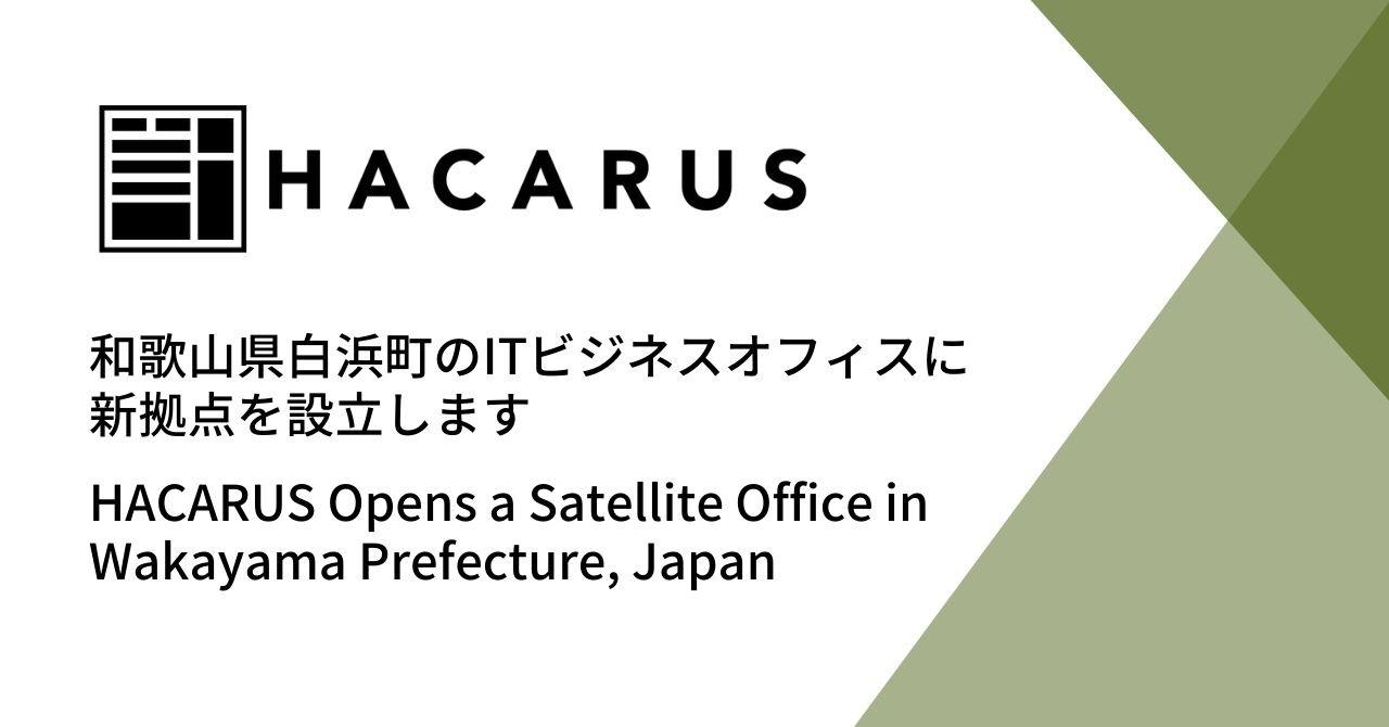 HACARUS(ハカルス)、和歌山県白浜町のITビジネスオフィスに拠点設立 – 県内企業法人・教育機関と連携し、AI技術を通じたソリューション提供を推進