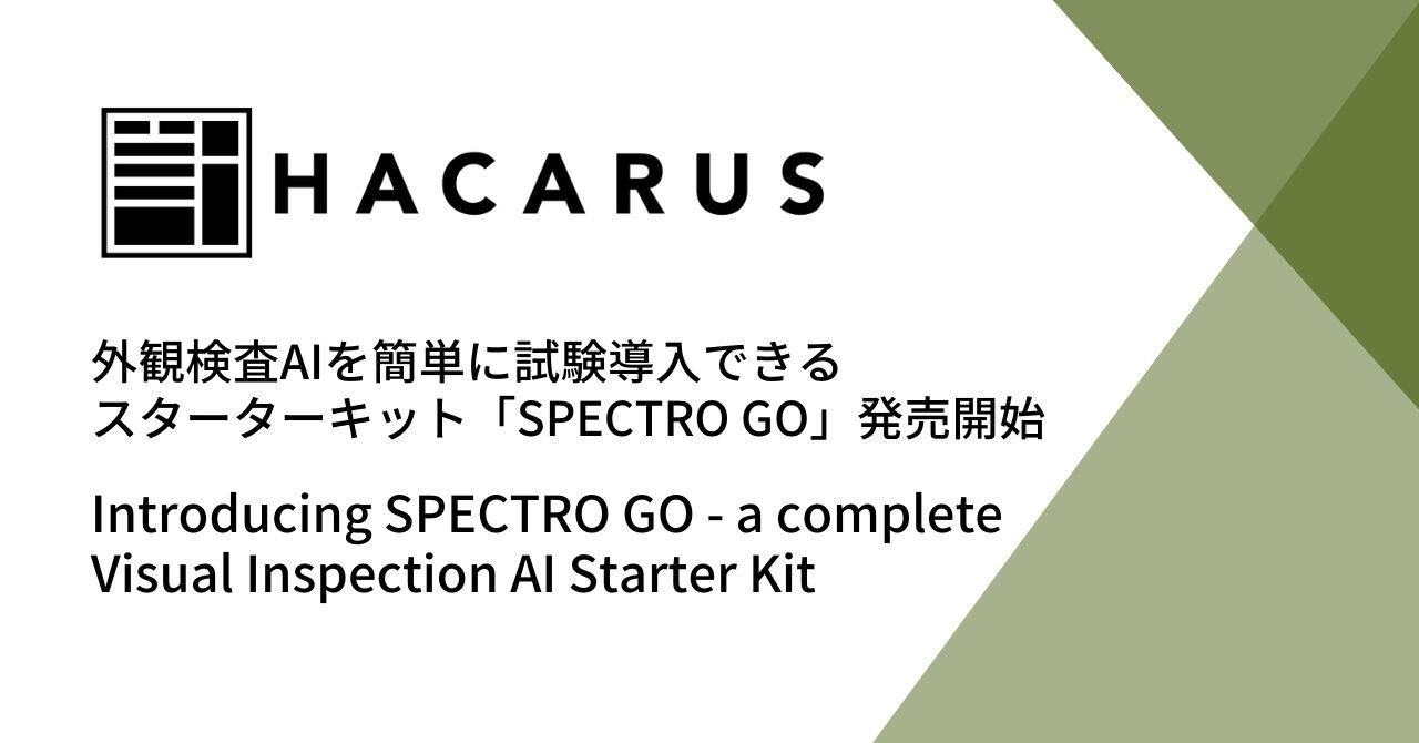 SPECTRO GO プレスリリース 株式会社HACARUS