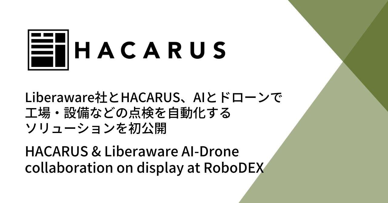 HACARUS & Liberaware AI-Drone Collaboration On Display At RoboDEX