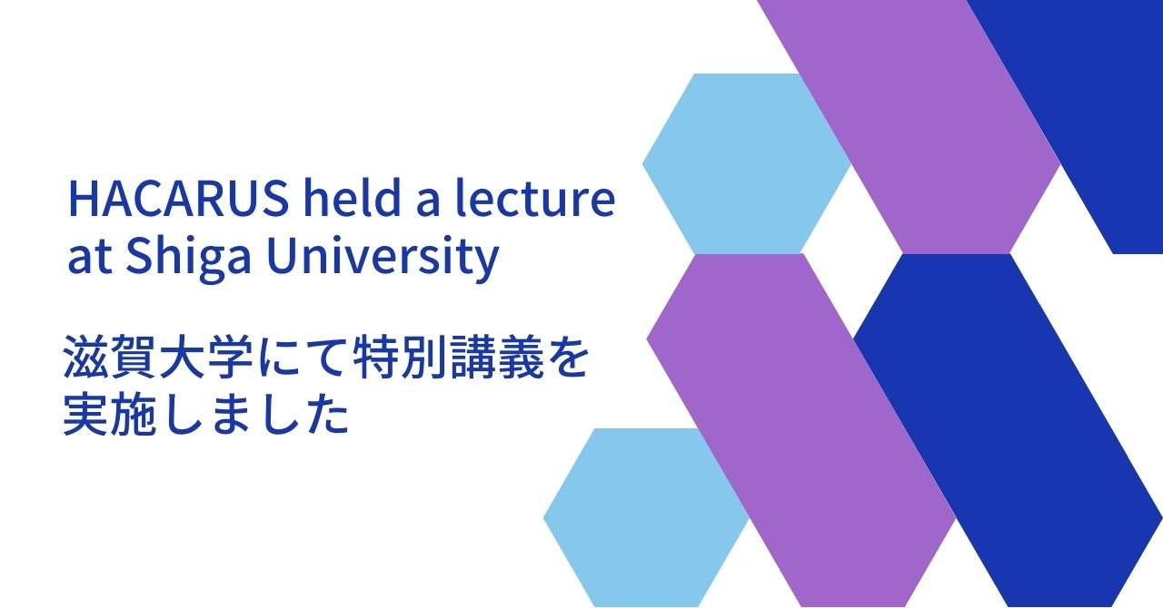 HACARUS Held A Special Lecture At Shiga University