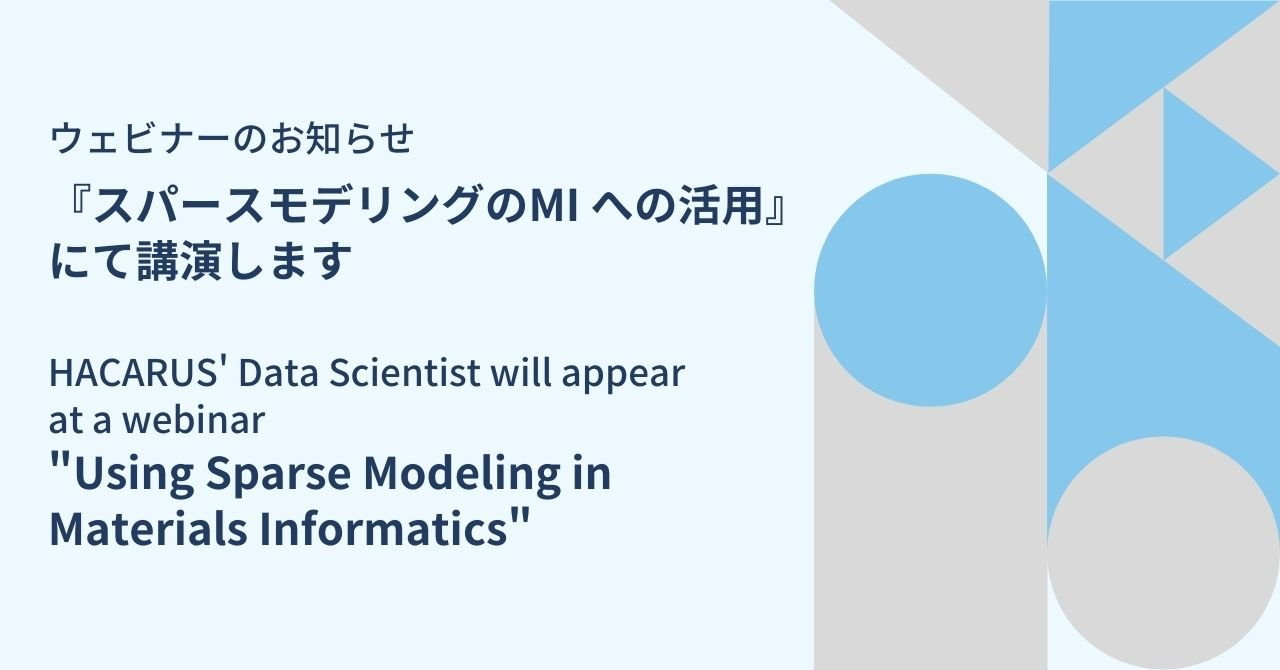 "HACARUS' Data Scientist Will Appear At ""Using Sparse Modeling In Materials Informatics"" Webinar"