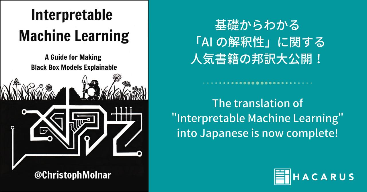 説明可能なAIに関する書籍の和訳プロジェクト完了のお知らせ
