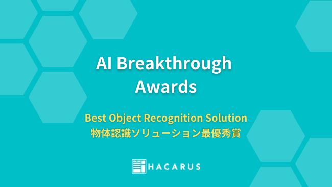 HACARUSの外観検査AIが AI Breakthrough Awards にて「物体認識ソリューション最優秀賞」を受賞