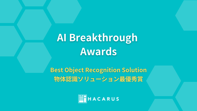 """SPECTRO Named """"Best Object Recognition Solution"""" By AI Breakthrough Awards"""