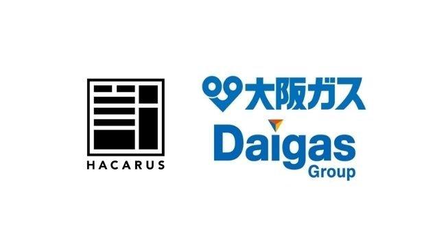 大阪ガス × HACARUS(ハカルス) 『AI自動判定ソフトウェア』を共同開発、10月より販売を開始